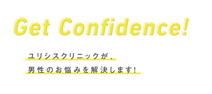 Get Confidence